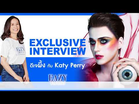 EAZY FM : Exclusive interview Katy Rerry