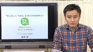学校に行かなくても何でも学べる世界を作る「ストリートアカデミー」藤本崇氏
