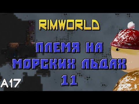 Морлёд 11 - Новый дом, новая надежда ( RimWorld A17 )
