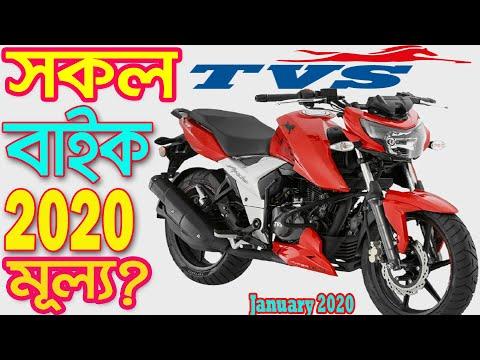 All TVS Bike Update Price in Bangladesh 2020