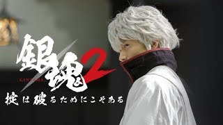 Nonton Gintama 2  Rules Are Made To Be Broken    Official Trailer    In Cinemas 15 November 2018 Film Subtitle Indonesia Streaming Movie Download