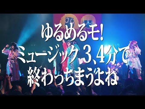ゆるめるモ!(You'll Melt More!)『ミュージック 3、4分で終わっちまうよね(Akasaka BLITZ Live Version)』