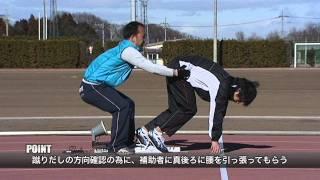 スタート 蹴る方向の確認練習法