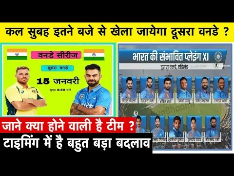 कल सुबह इतने बजे से होगा IND VS AUS का मैच,देखे टीम में हुआ बड़ा बदलाव