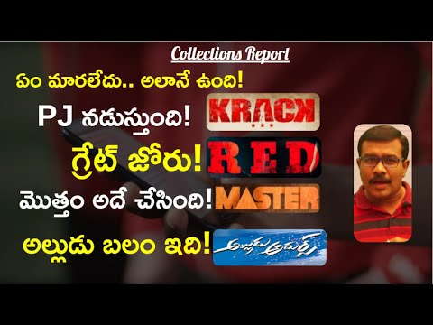 Red Solid 3 Days Report | Master 4 Days Collections | Krack First Week | Alludu Adhurs | Mr. B