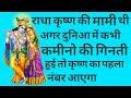 राधा कृष्ण की मामी थी Radha krishan ki mami thi. Radha was krishan's aunt. कृष्ण का  सच आया सामने