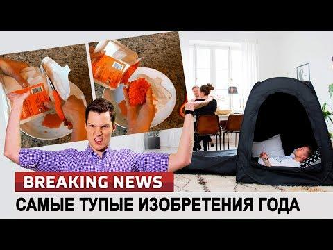 Самые тупые изобретения года. Ломаные новости от 27.12.17 - DomaVideo.Ru
