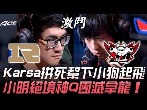 RNG vs JDG Karsa拼死幫下小狗起飛 小明絕境神Q團滅拿龍!Game 2
