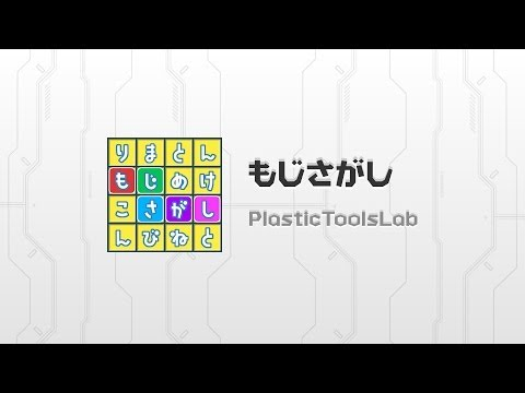 Video of WordSearch Japanese Study FREE