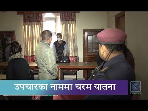 (Kantipur Samachar | दु्र्व्यसनीको उपचारका नाममा  एक सय पचासभन्दा बढी पुर्नस्थापना केन्द्र - Duration: 3 minutes, 6 seconds.)