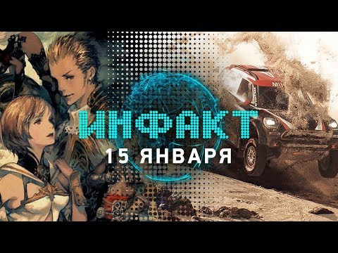 Инфакт от 15.01.2018 [игровые новости] — Dakar 18, XCOM 3, Genital Jousting...