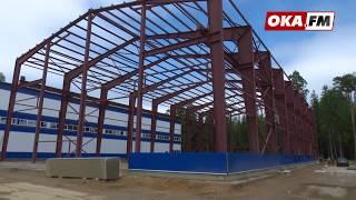 Глава района посетил строящееся новое предприятие в посёлке Оболенск