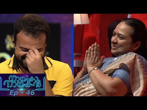 #NayikaNayakan | EPI - 46  Who Is That Special Guest??? I Mazhavil Manorama