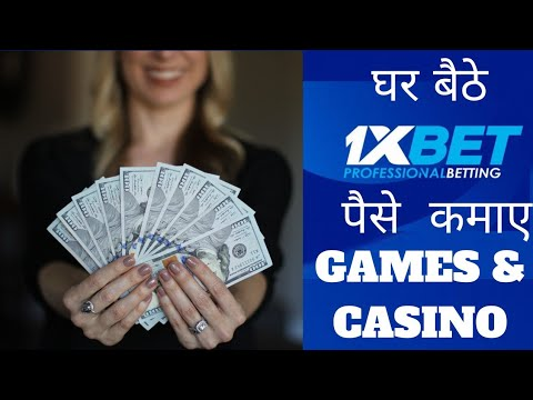Best Betting App | Earn money Online through betting | 1x bet App review | Earn real money 💵