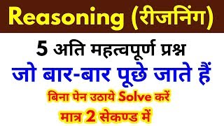 Download Video Reasoning Short tricks in hindi for - RPF, SSC-GD, VDO, SSC CGL, CHSL, MTS & all exams MP3 3GP MP4