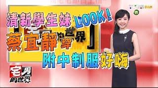 清新學生妹look 蔡宜靜穿附中制服好嗨 宅男的世界 20161116