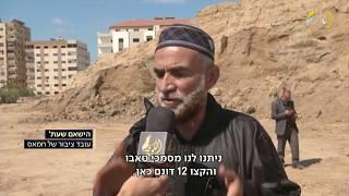 Video מחאה בעזה: חמאס הרס אתר בן 5,000 שנה 171017 MP3, 3GP, MP4, WEBM, AVI, FLV Oktober 2017