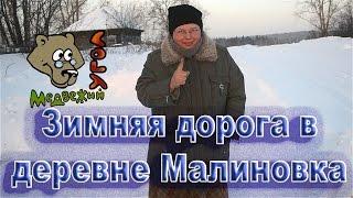 Зимняя дорога в деревне Малиновка