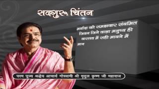 Guru Ji Chintan | Part 9 | Param Pujya Shradheya Acharya Shri Mridul Krishna Ji Maharaj #Adhyatm TV