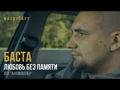 Баста & Тати - Любовь Без Памяти (2011)