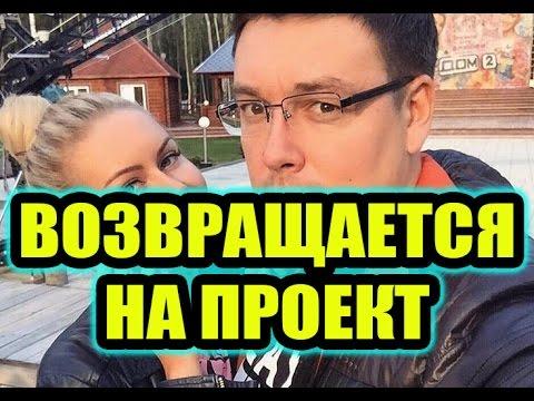 Дом 2 новости 26 апреля 2017 (26.04.2017) Раньше эфира