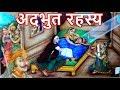 महाराणा प्रताप से जुड़े अदभुत रहस्य | Mysterious Facts of Maharana Pratap