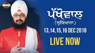 Video Live Streaming | Pakhowal (Ludhiana) | 13 Dec 2018 | Day 1 | Dhadrianwale MP3, 3GP, MP4, WEBM, AVI, FLV Desember 2018