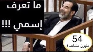 Download Video فيديو نادر ... القاضي يسأل صدام حسين عن اسمه !!! شاهد ماذا اجاب صدام حسين ؟! MP3 3GP MP4