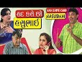 સખણા રેજો રાજ - Gujarati Natak - Win FREE Natak Tickets