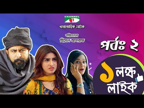 Ek Lokkho Like | এক লক্ষ লাইক | Episode 02 | Drama Serial | Afran Nisho | Shokh | Channel i TV