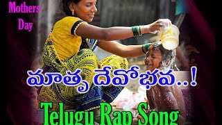Watchమాతృ దేవోభవ Telugu Mothers Day Special Rap Song 2017  By Crystal Entertainments Music- Lyrics-Singer By Subhahan.B Hi YouTube Team, My Channel Is At G...