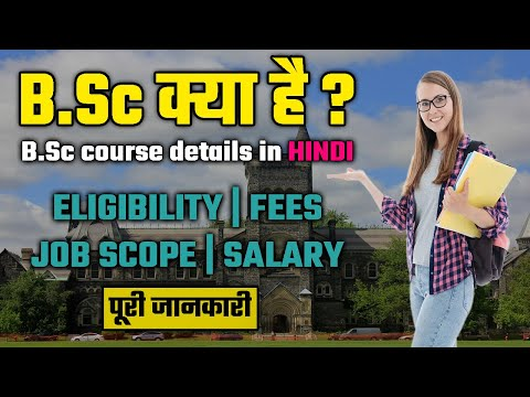 Bsc course details in Hindi | Bachelor of science course full details in Hindi 2020 | What is BSc