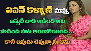Video Sri Reddy Serious Warning To Pawan Kalyan | ABN Telugu MP3, 3GP, MP4, WEBM, AVI, FLV Juli 2018