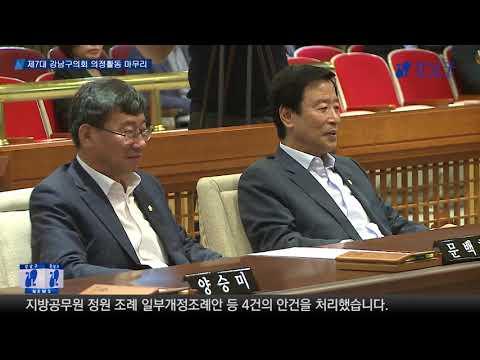 제7대 강남구의회 의정활동 마무리