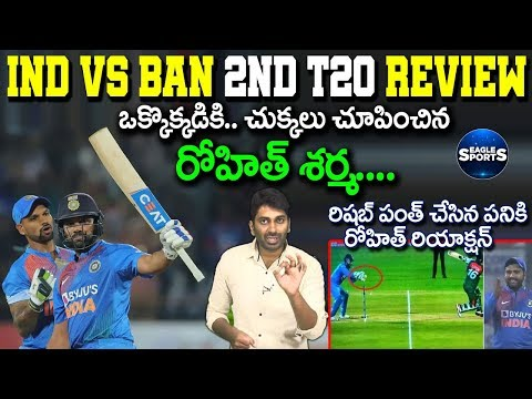 India Vs Bangladesh 2nd T20 Review | Highlights | Rohit Sharma | Eagle Sports