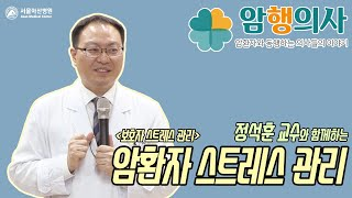 [암행의사] 정석훈 교수의 암환자 스트레스 관리_보호자 스트레스 관리 미리보기