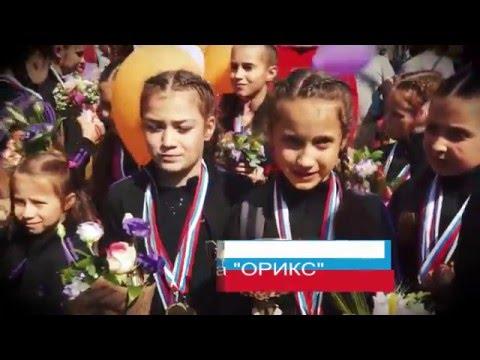 Команда-победительница Чемпионата и Первенства России «ОРИКС»