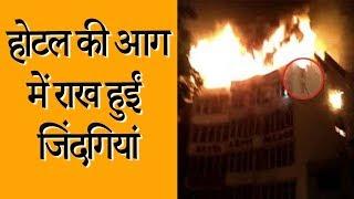 Karol Bagh Hotel's Fire | आग में राख हुईं 17 जिंदगियां