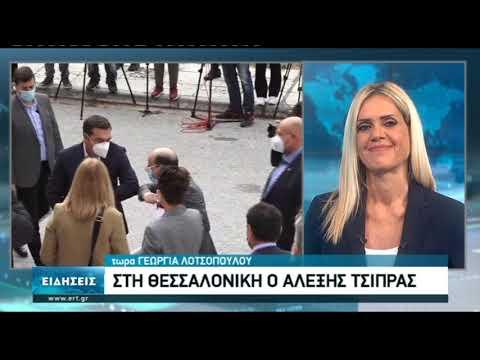 Επίσκεψη του Αλ. Τσίπρα στη Θεσσαλονίκη | 4/11/2020 | ΕΡΤ