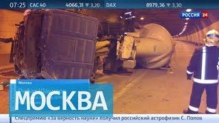 В Северо-Западном тоннеле в Москве перевернулся цементовоз