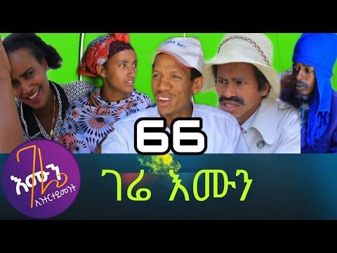 Gere emun part 66 ( ገሬ እሙን ክፋል 66 )