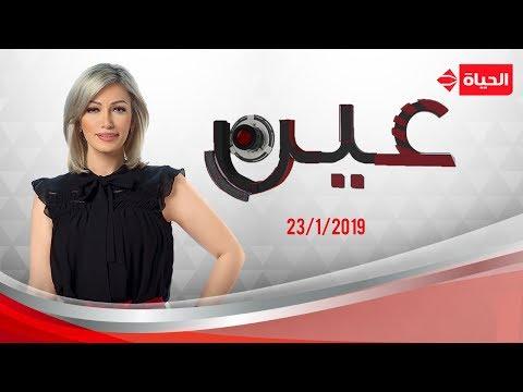 """شاهد الحلقة الكاملة من برنامج """"عين"""" ليوم الأربعاء 23 يناير"""