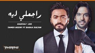 تامر حسني وبهاء سلطان - راجعلي ليه (بالكلمات - Tamer Hosny FT Bahaa Sultan - Ragealy Leh (LYRICS