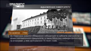 Україна щодня. Історія – 16 жовтня