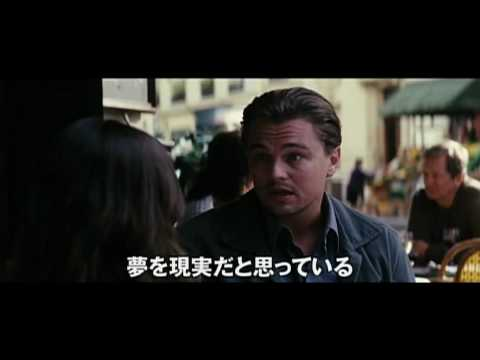 Inception (Japanese Trailer)