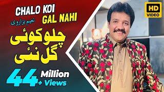 Video Chalo Koi Gal Nahi (Full Song) | Naeem Hazarvi | Original Superhit Song MP3, 3GP, MP4, WEBM, AVI, FLV Juli 2018