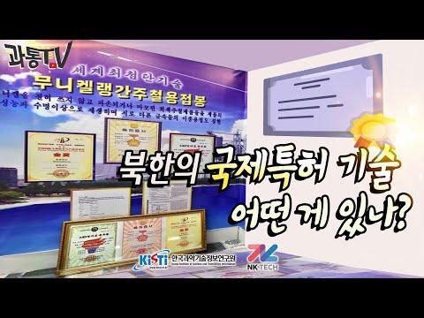 북한의 국제특허 기술, 어떤 게 있나?