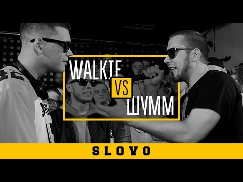 SLOVO: WALKIE Vs. ШУМ (GRIME CLASH)