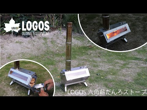 【超短動画】LOGOS 六角薪だんろストーブ