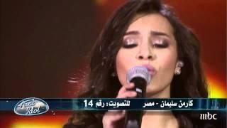 Arab Idol - Ep8 - Top Ten Females - كارمن سليمان
